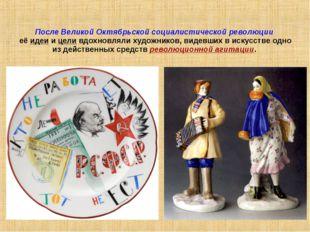 После Великой Октябрьской социалистической революции её идеи и цели вдохновля