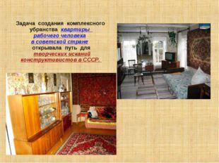 Задача создания комплексного убранства квартиры рабочего человека в советской