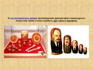 В постсоветское время произведения декоративно-прикладного искусства также ст