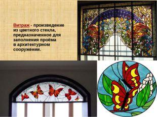 Витраж - произведение из цветного стекла, предназначенное для заполнения проё