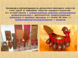 Возникнув в глубокой древности, декоративно-прикладное искусство стало одной