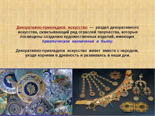 Декоративно-прикладное искусство — раздел декоративного искусства, охватываю...