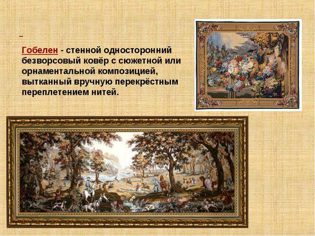 Гобелен - стенной односторонний безворсовый ковёр с сюжетной или орнаменталь...