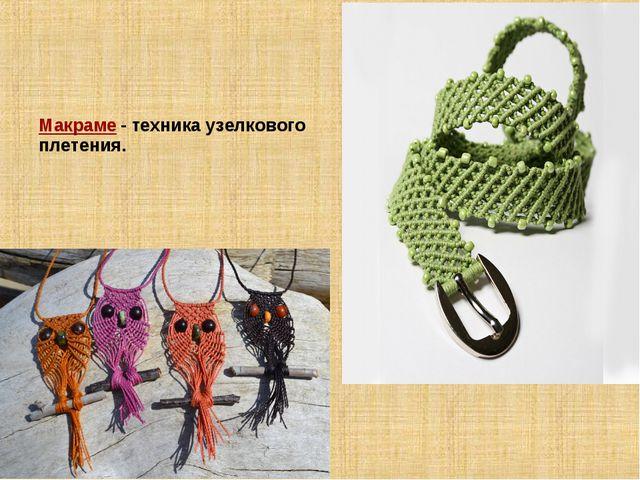 Макраме - техника узелкового плетения.