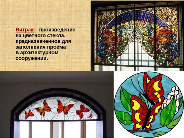 Витраж - произведение из цветного стекла, предназначенное для заполнения проё...