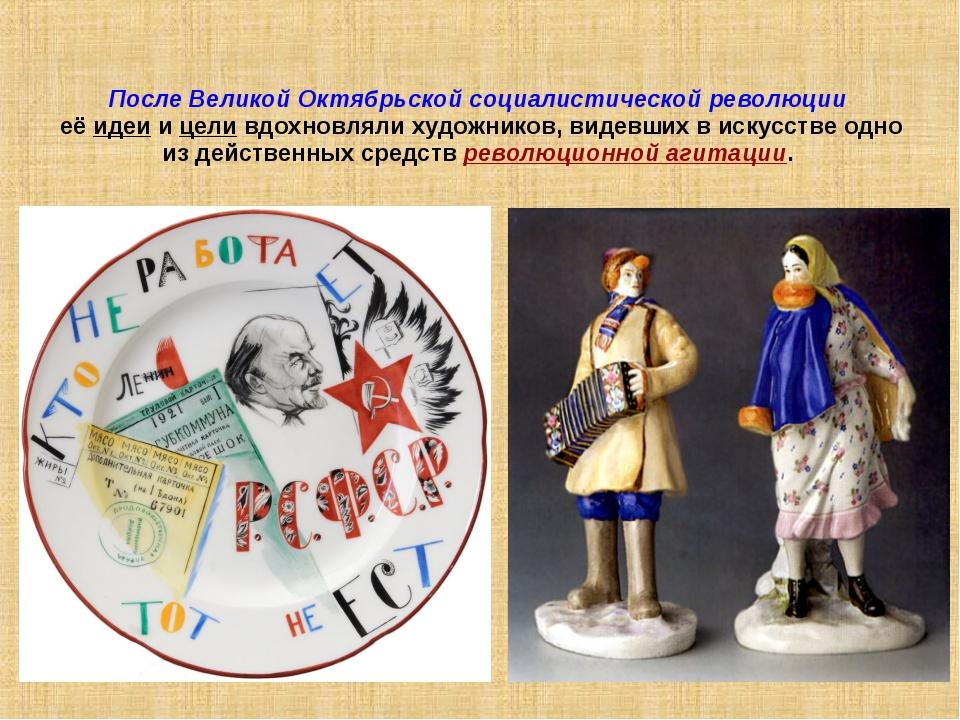 После Великой Октябрьской социалистической революции её идеи и цели вдохновля...
