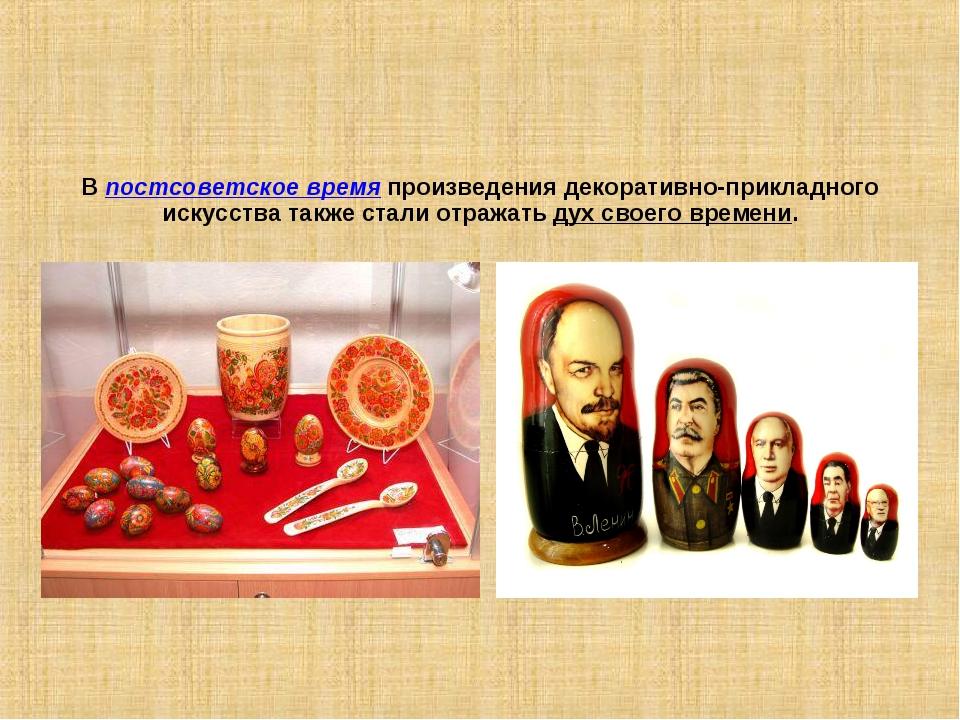 В постсоветское время произведения декоративно-прикладного искусства также ст...