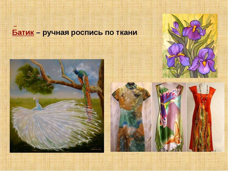 Батик – ручная роспись по ткани