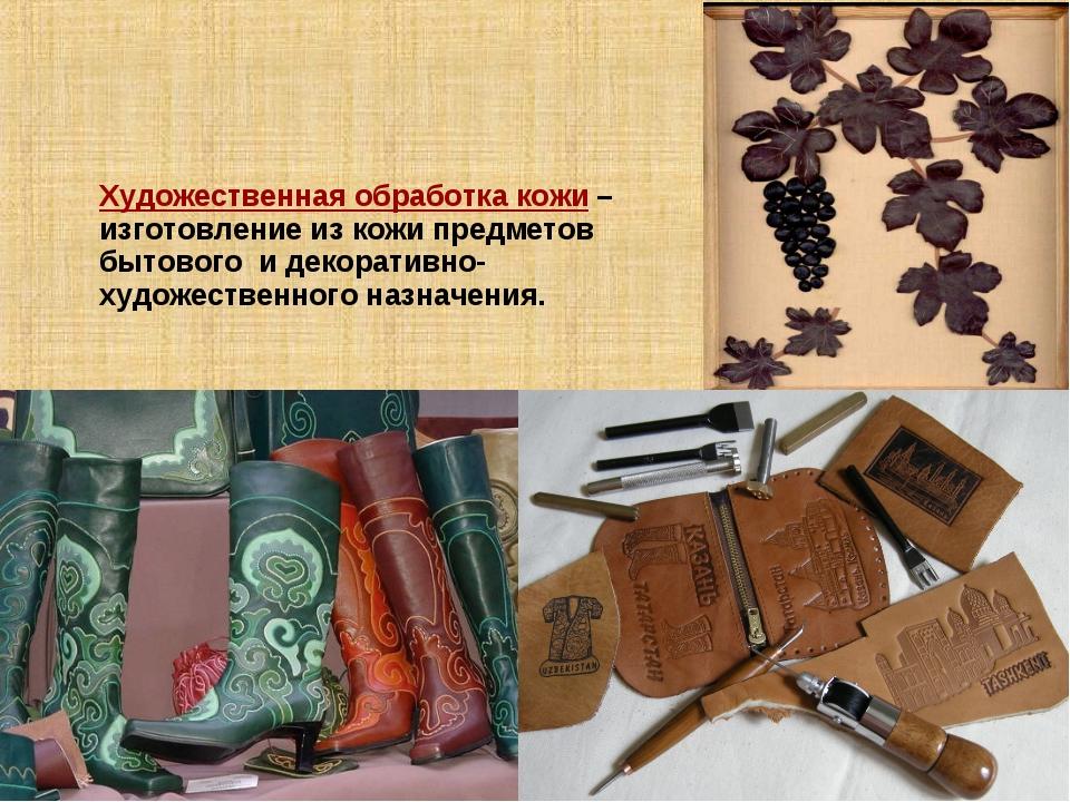 Художественная обработка кожи – изготовление из кожи предметов бытового и дек...