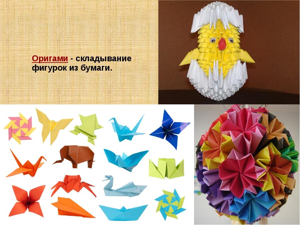 Оригами - складывание фигурок из бумаги.