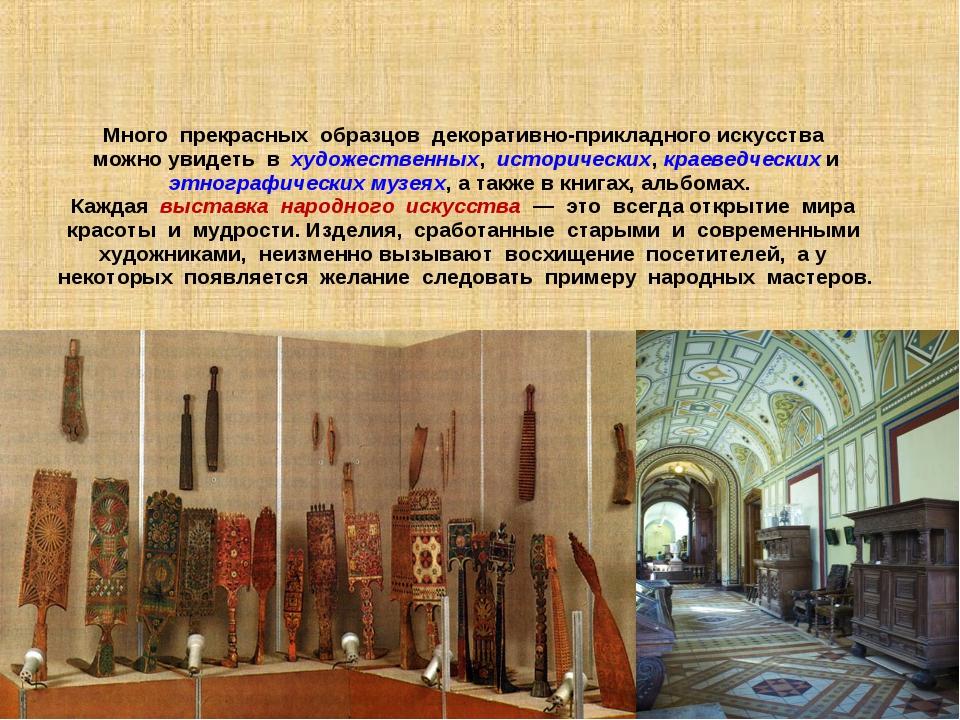 Много прекрасных образцов декоративно-прикладного искусства можно увидеть в х...