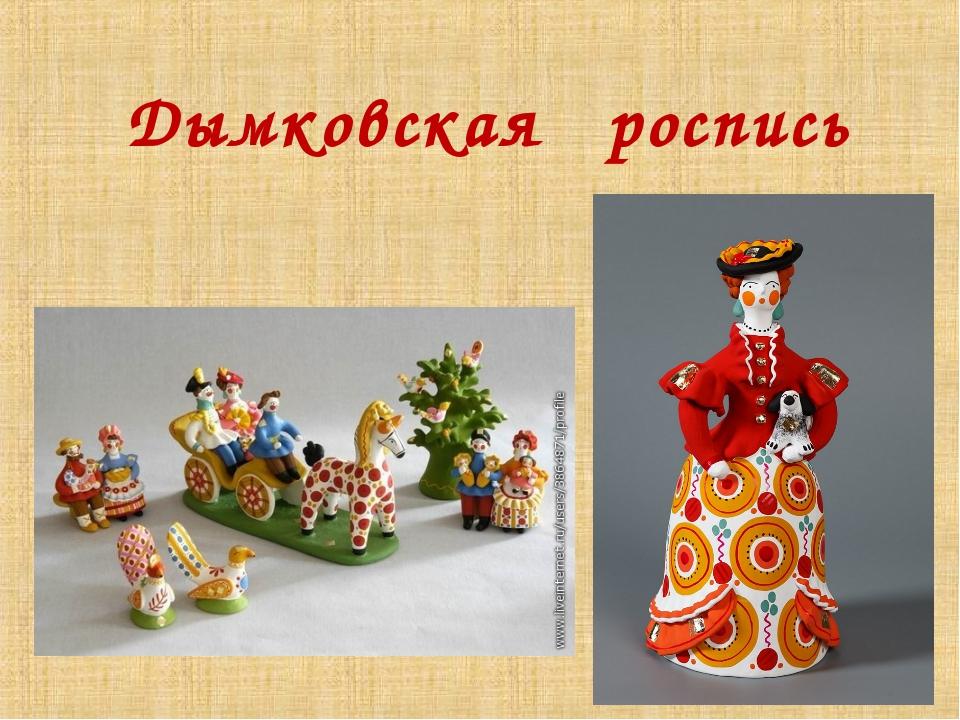Дымковская роспись