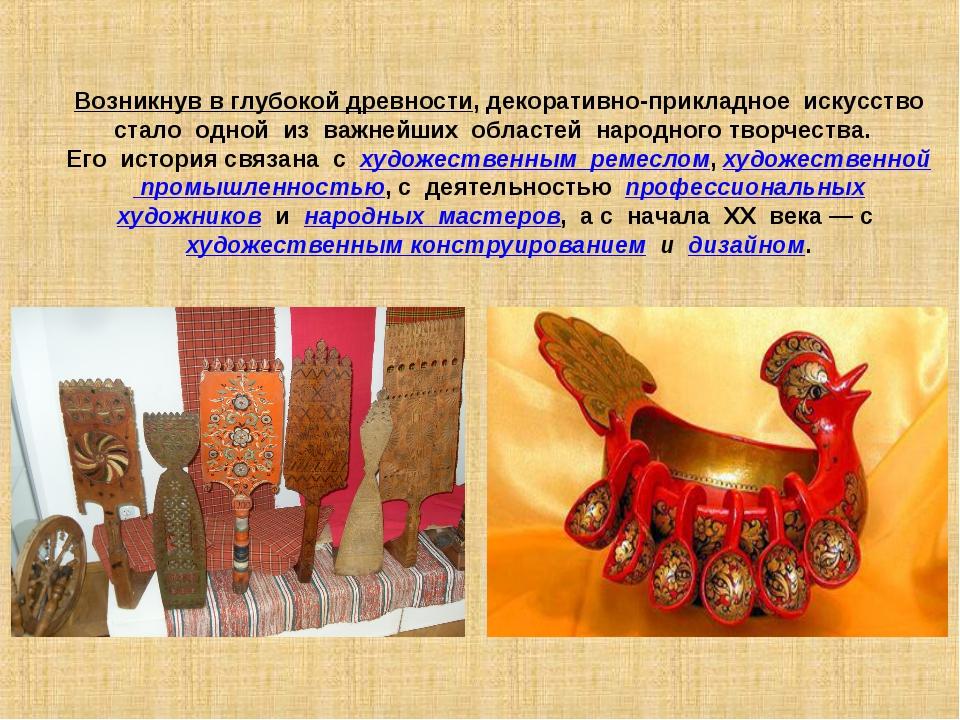 Возникнув в глубокой древности, декоративно-прикладное искусство стало одной...