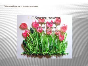Объемный цветок в технике квиллинг