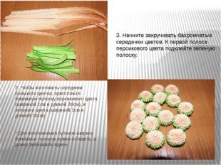 2. Чтобы изготовить серединки большого цветка, приготовьте бумажную полоску п