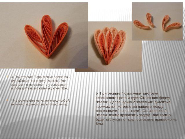 5. Приготовьте 4 бумажных заготовки персикового цвета и сделайте из них форму...