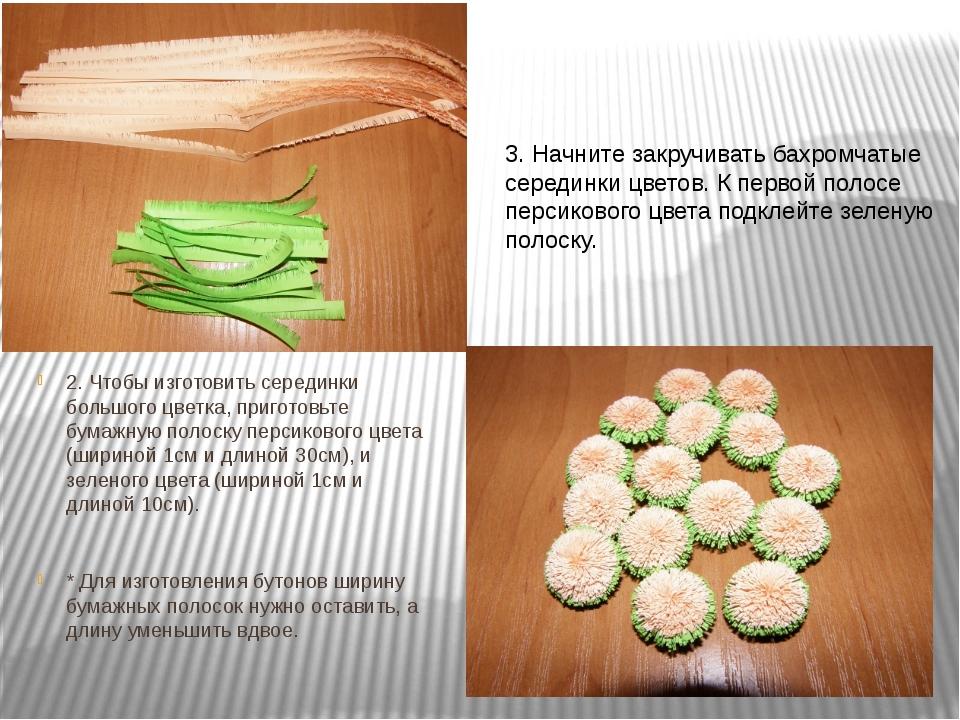 2. Чтобы изготовить серединки большого цветка, приготовьте бумажную полоску п...