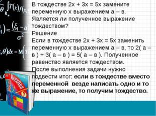 В тождестве 2х + 3х = 5х замените переменную х выражением а – в. Является ли