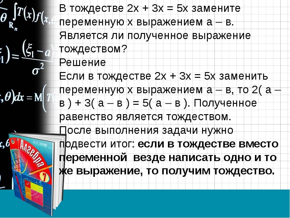 В тождестве 2х + 3х = 5х замените переменную х выражением а – в. Является ли...