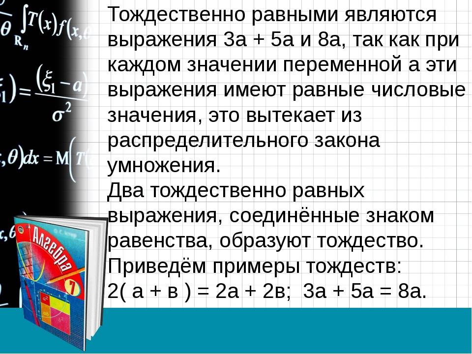Тождественно равными являются выражения 3а + 5а и 8а, так как при каждом знач...