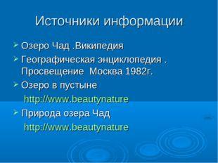 Источники информации Озеро Чад .Википедия Географическая энциклопедия . Просв