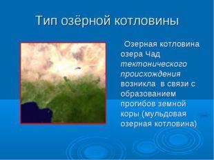 Тип озёрной котловины Озерная котловина озера Чад тектонического происхождени
