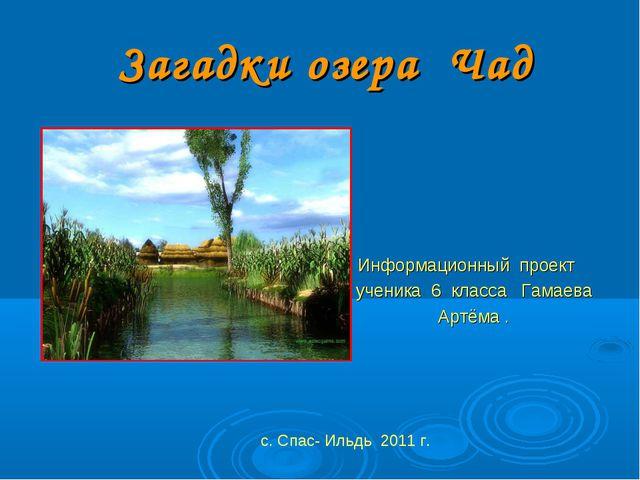 Загадки озера Чад Информационный проект ученика 6 класса Гамаева Артёма . с....