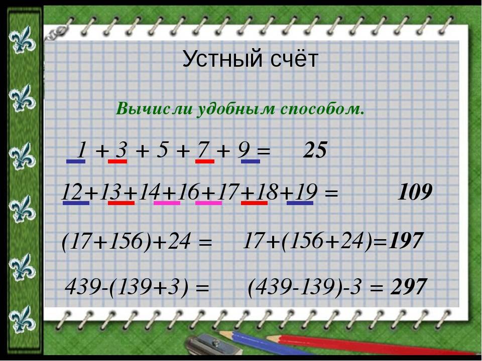 Устный счёт Вычисли удобным способом. 1 + 3 + 5 + 7 + 9 = 25 12+13+14+16+17+1...