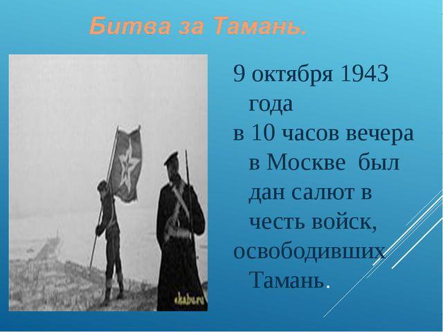 9 октября 1943 года в 10 часов вечера в Москве был дан салют в честь войск, о...
