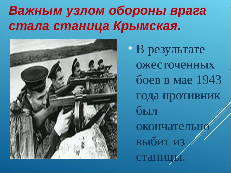 Важным узлом обороны врага стала станица Крымская. В результате ожесточенных...