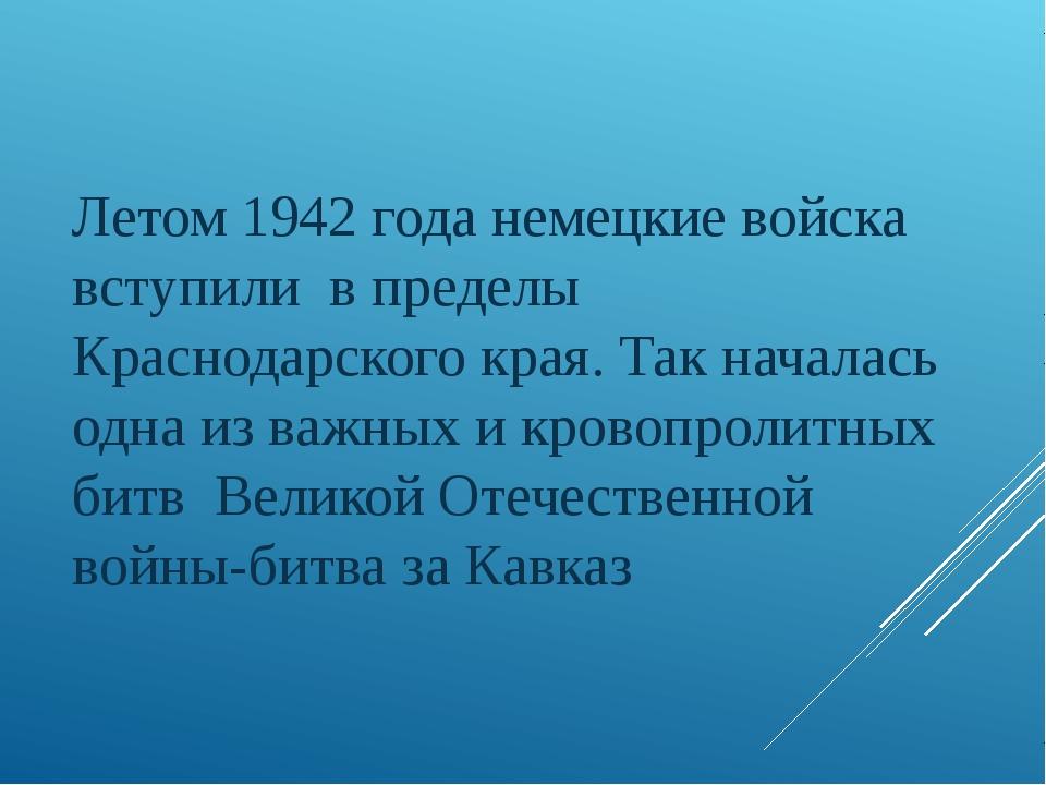 Летом 1942 года немецкие войска вступили в пределы Краснодарского края. Так н...