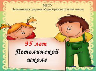 95 лет Петелинской школе МБОУ Петелинская средняя общеобразовательная школа