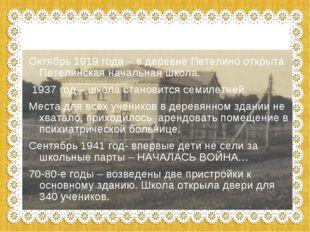 Октябрь 1919 года – в деревне Петелино открыта Петелинская начальная школа. 1