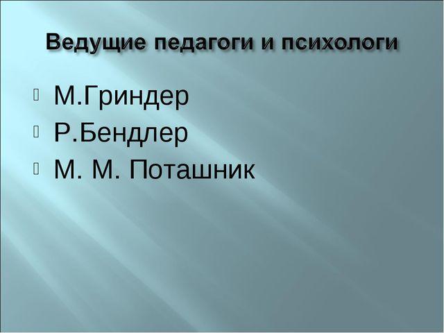М.Гриндер Р.Бендлер М. М. Поташник