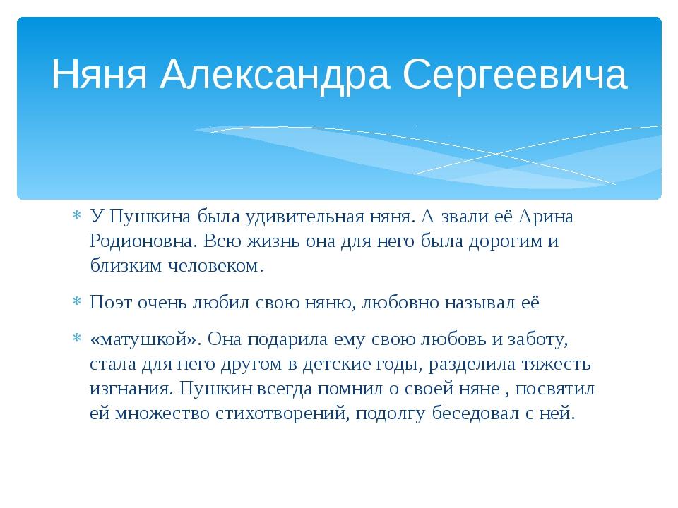У Пушкина была удивительная няня. А звали её Арина Родионовна. Всю жизнь она...