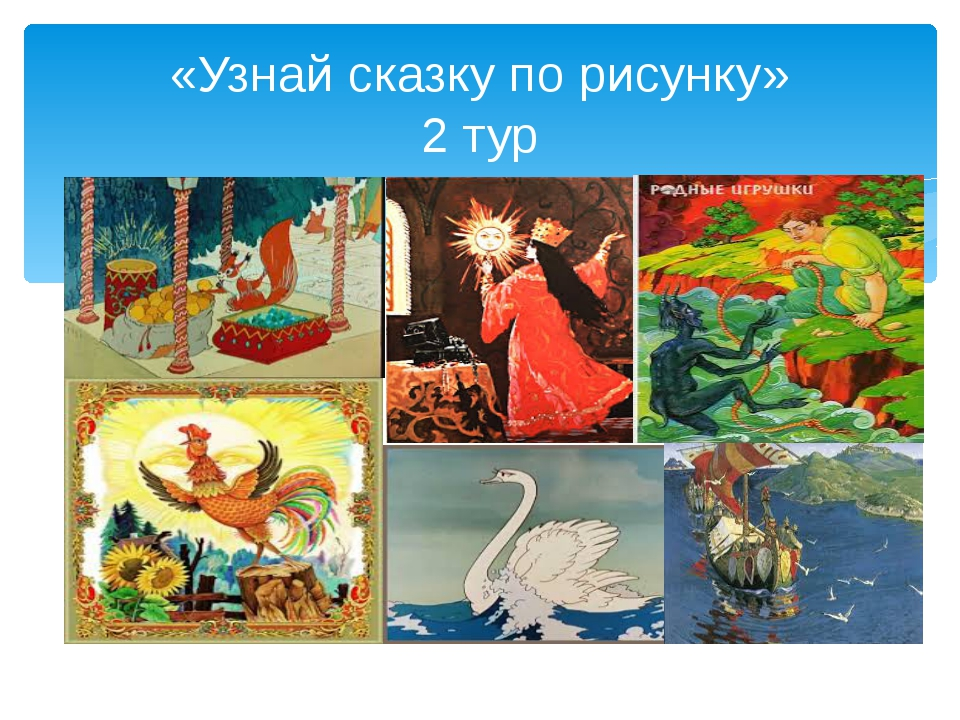 «Узнай сказку по рисунку» 2 тур