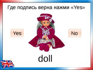 Где подпись верна нажми «Yes» doll Yes No