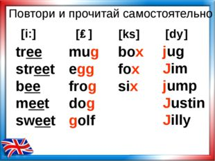 Повтори и прочитай самостоятельно [i:] [ɡ] [ks] tree street bee meet sweet [d