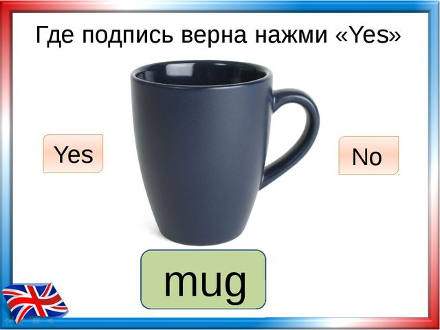 Где подпись верна нажми «Yes» jug Yes No mug