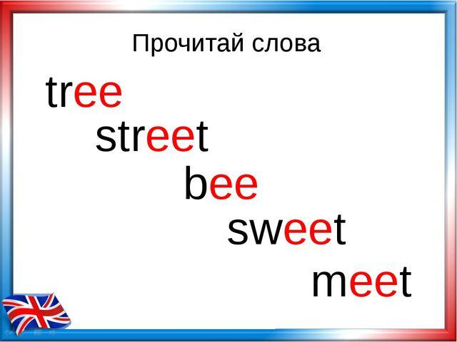 Прочитай слова tree street bee sweet meet