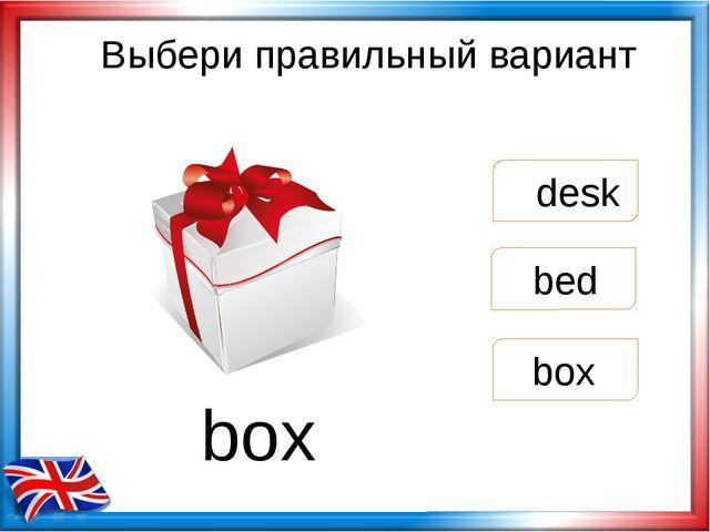 Выбери правильный вариант box desk bed box