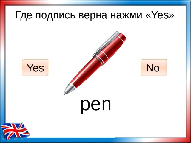 Где подпись верна нажми «Yes» pen Yes No