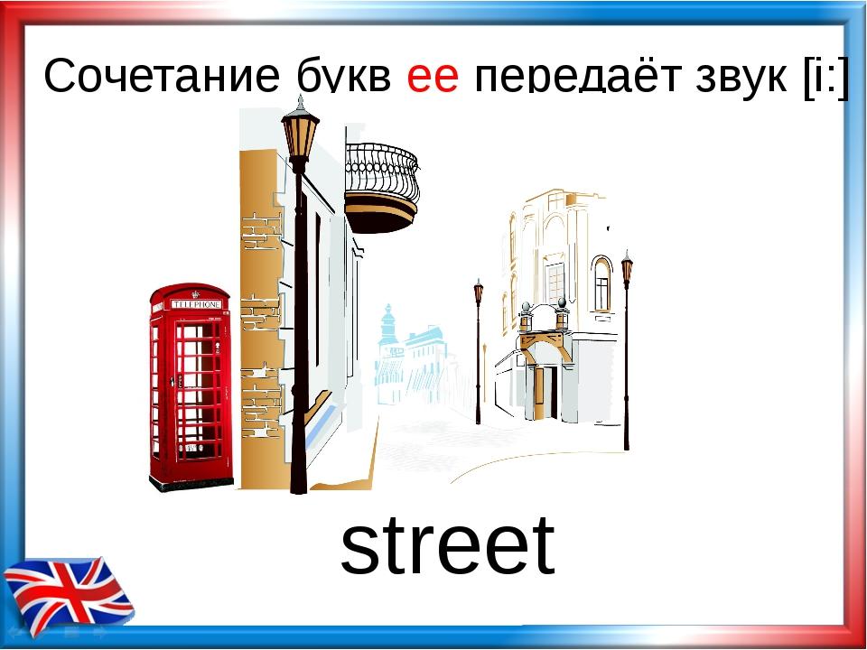 Сочетание букв ee передаёт звук [i:] street