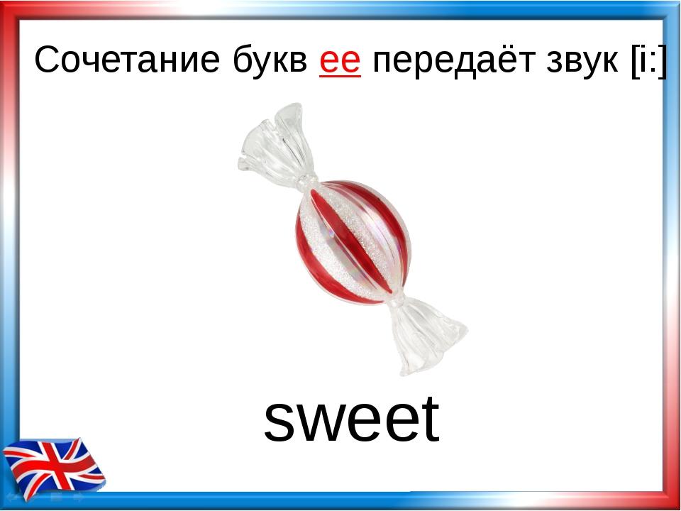 Сочетание букв ee передаёт звук [i:] sweet
