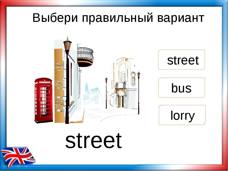 Выбери правильный вариант street bus lorry street