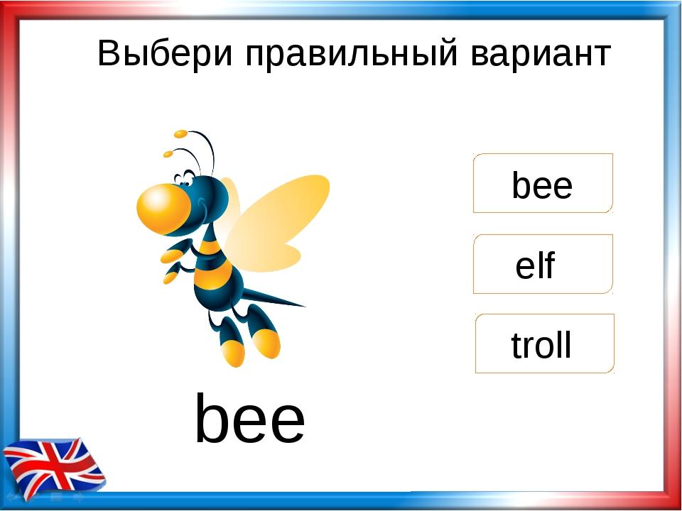 Выбери правильный вариант bee elf troll bee