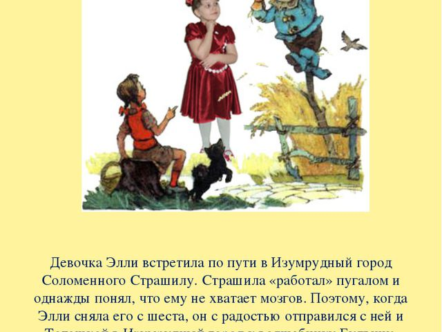 Девочка Элли встретила по пути в Изумрудный город Соломенного Страшилу. Страш...