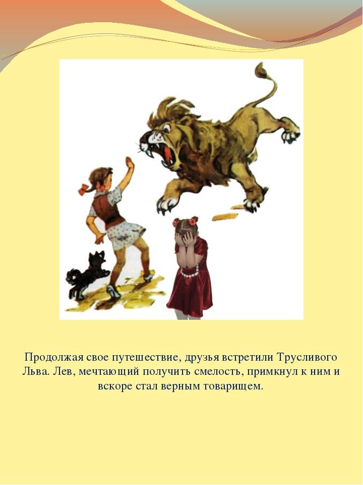 Продолжая свое путешествие, друзья встретили Трусливого Льва. Лев, мечтающий...