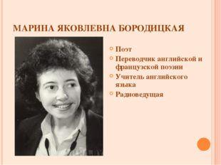 МАРИНА ЯКОВЛЕВНА БОРОДИЦКАЯ Поэт Переводчик английской и французской поэзии У