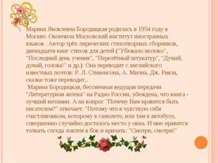 Марина Яковлевна Бородицкая родилась в 1954 году в Москве. Окончила Московски